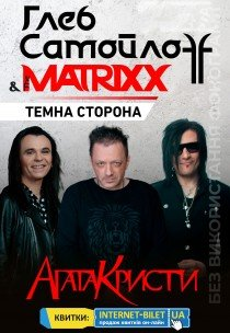 Глеб Самойлов & The MATRIXX.